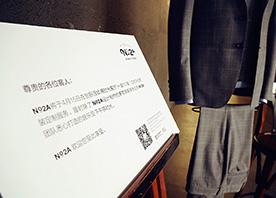 樱花东街甲2号男装定制正式启动| №2A:Media Report by ELLE CHINA