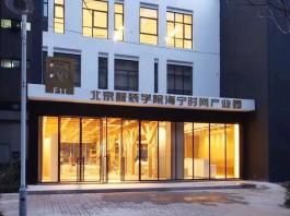 【钛得新作】英国品牌HALO打造北京服装学院海宁时尚产业园