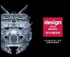 设计中国北京 × 钛得 | 和全球顶级家具品牌齐聚京城